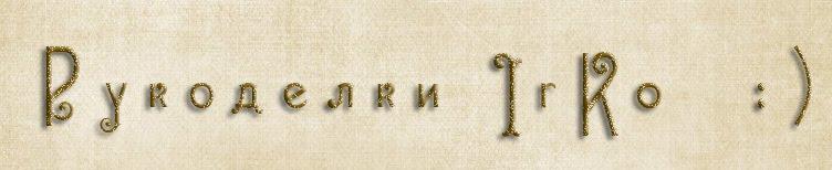 Рукоделки IrKo :)