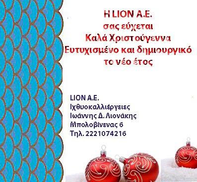 Ευχές από την LION Α.Ε.