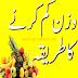 Wazan Kam Karne Ka Tarika In Urdu