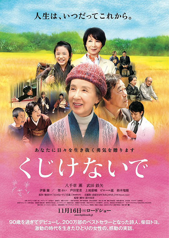 Dont Lose Heart (2013) : พากย์ไทย