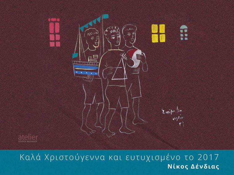 κ. ΝΙΚΟΛΑΟΥ-ΓΕΩΡΓΙΟΥ ΔΕΝΔΙΑ,τ. Υπ.Π.τ Π, θερμές ευχές