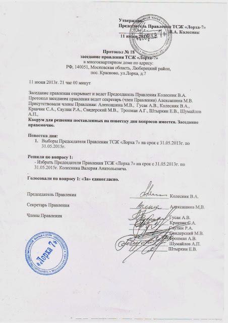 Протокол №18 заседания правления ТСЖ «Лорха 7»