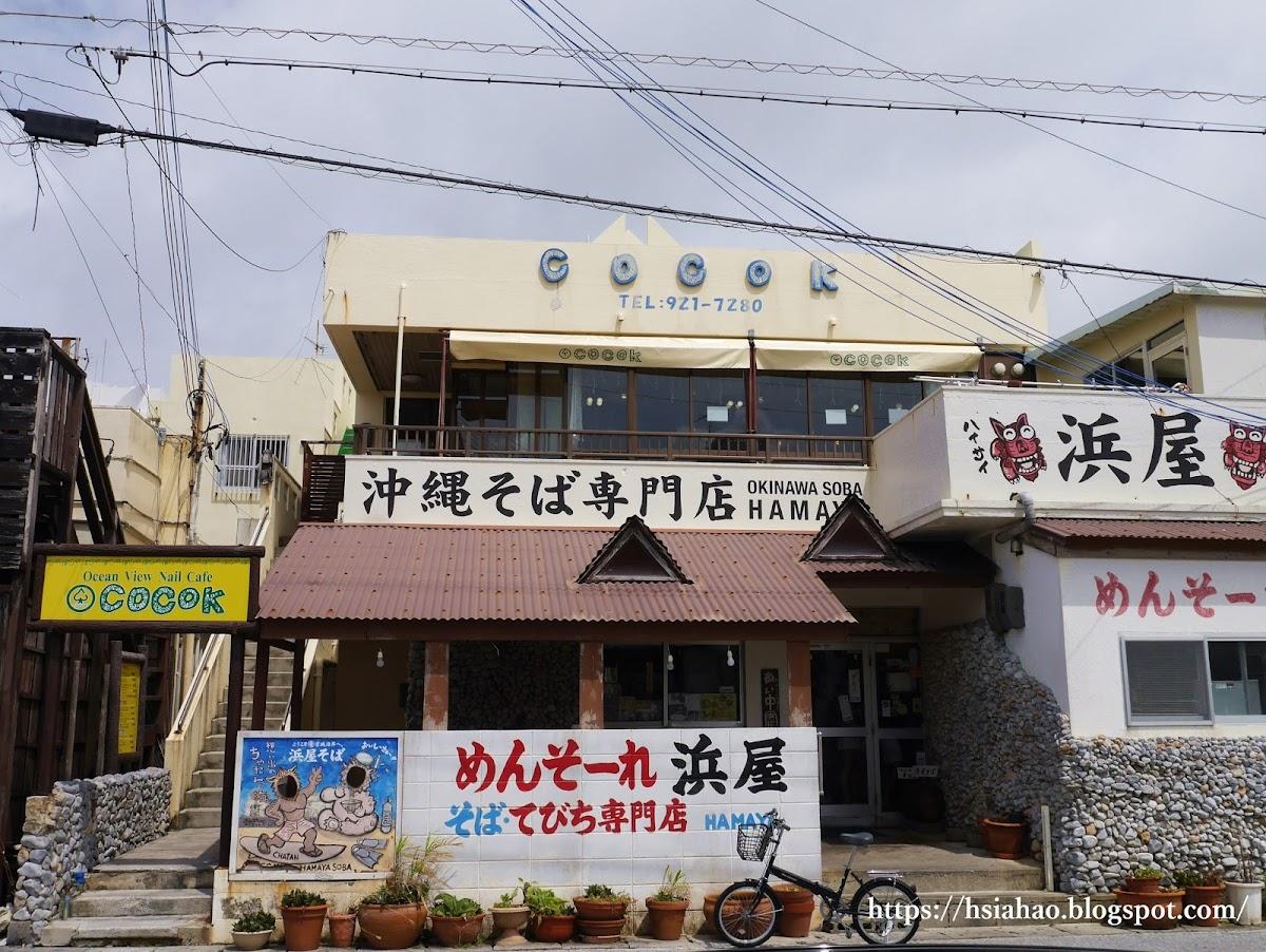 沖繩-美食-中部-必吃-浜屋そば-浜屋沖繩麵店-自由行-旅遊-Okinawa-soba-restaurant