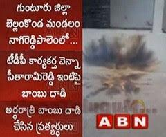 TDP leader Venna sitaramireddy house attacked with bombs in Guntur