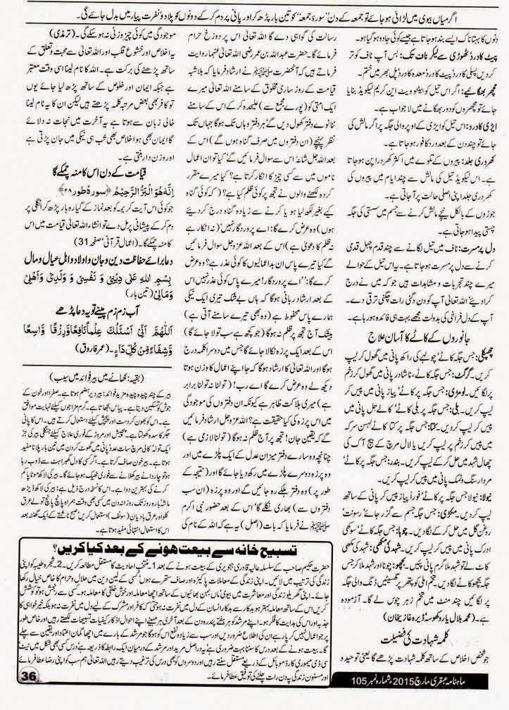 Page 36 Ubqari Magazine March 2015