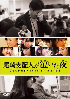 [TV-Variety] HKT48 – 尾崎支配人が泣いた夜 DOCUMENTARY of HKT48 (DVDRIP)