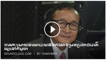 http://kimedia.blogspot.com/2014/07/voa-interview-with-cnrp-president-sam.html