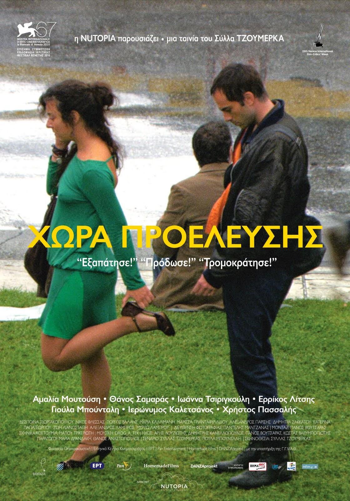 Xwra Proeleyshs - ΧΩΡΑ ΠΡΟΕΛΕΥΣΗΣ (2010) tainies online oipeirates