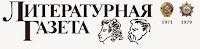 http://www.lgz.ru/article/-19-20-6509-20-05-2015/kadry-razrusheniya-i-kadry-sozidaniya/