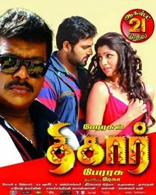 Watch Thigar (2015) DVDRip Tamil Full Movie Watch Tihar Online Free Download