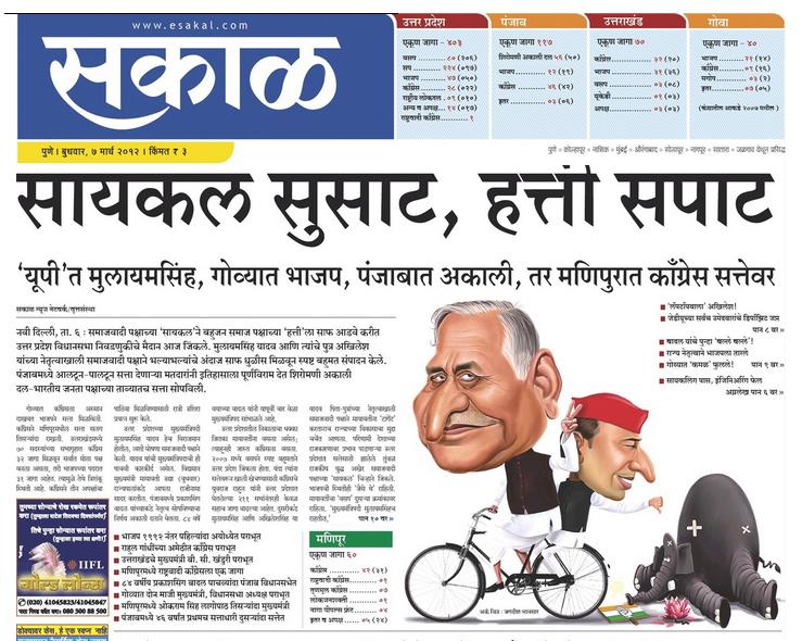 Esakal Marathi Paper