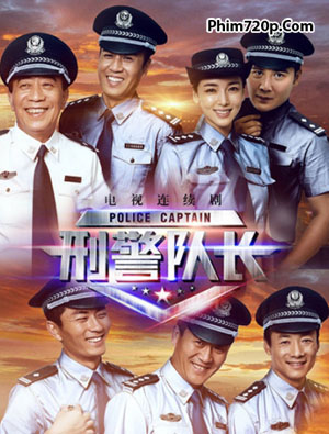 Police Captain 2015 poster