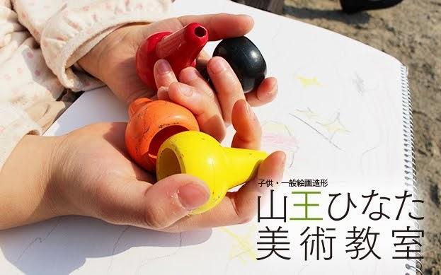 山王ひなた美術教室ブログ