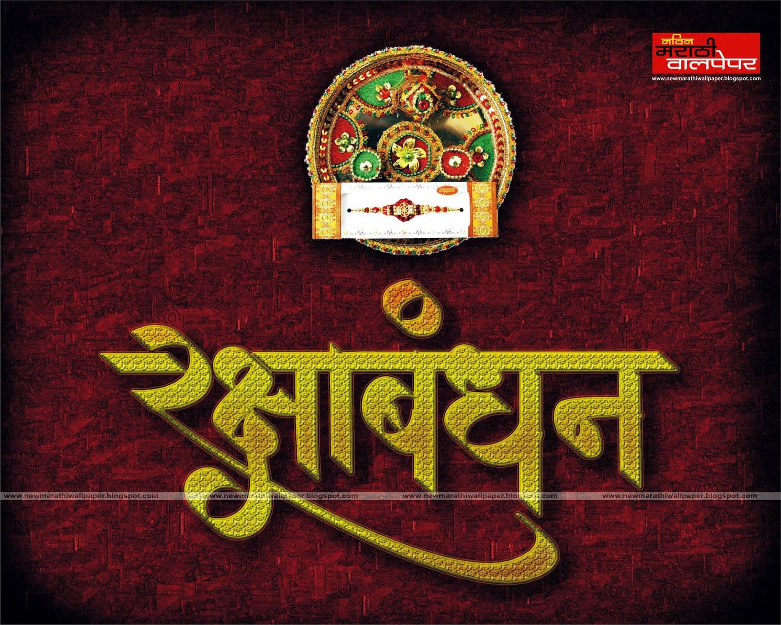 Rakshabandhan calligraphy marathi wallpaper