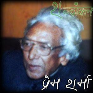 प्रेम शर्मा  Prem Sharma