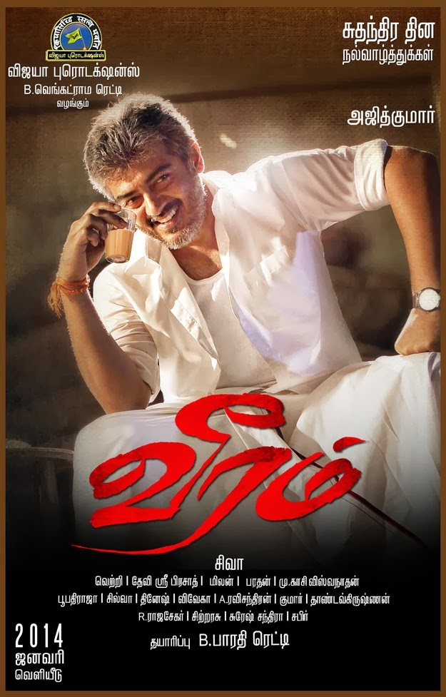 Veeram (2014) Tamil Full Movie Watch Online For Free Download