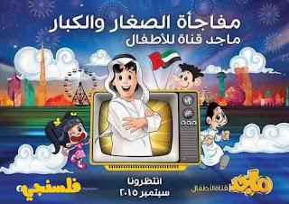 تردد قناة مجلة ماجد للاطفال