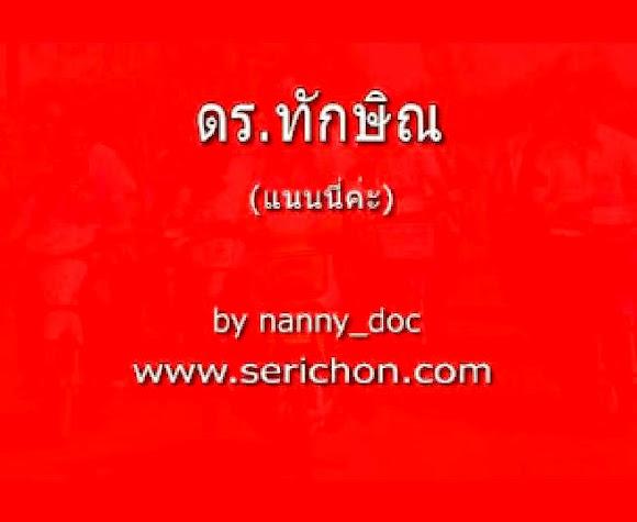 ดร.ทักษิณ Dr.Thaksin Acoustic - nanny_doc