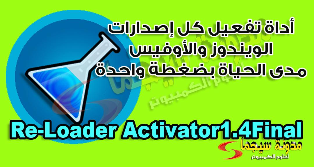 Re Loader 2.2.2