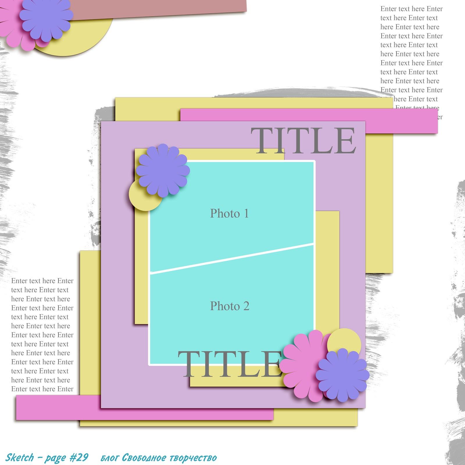Скетч для странички №29