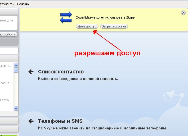 Как разрешить whatsapp доступ к