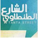 الشارع الطنطاوى