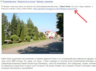 черновик на otzyv.ru