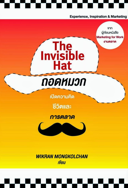 ผลงานเขียน: The Invisible Hat ถอดหมวก... เปิดความคิด ชีวิตและการตลาด