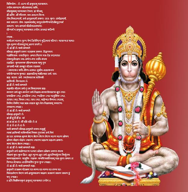 Shree Hanuman Vadvaanal Strot se Kale Jadu ki Kaat