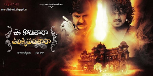 Uu Kodathara Ulikki Padatara 2012 Balayya Trailer Movie Review News Videos Photos mp3