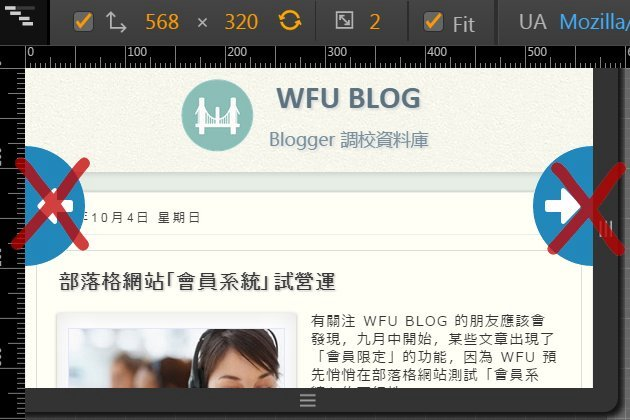 blogger-mobile-disable-swipe
