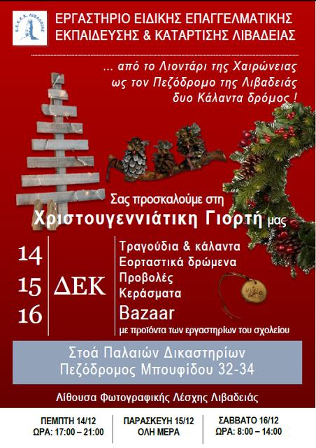 3/μερη Χριστουγεννιάτικη εκδήλωση του  ΕΕΕΕΚ Λιβαδειάς