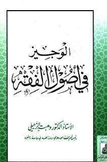 Download Kitab Al-Wajiz Fi Ushul Al-Fiqih Karya Syaikh Wahbah Zuhaili