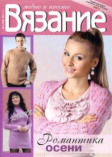 Вязание модно и просто № 22(126)2011