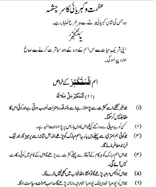 Al-Mutakabbir: Allah Name Benefits | Asma ul Husna K Amal