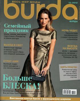 Журнал Burda №12 (декабрь  2012)