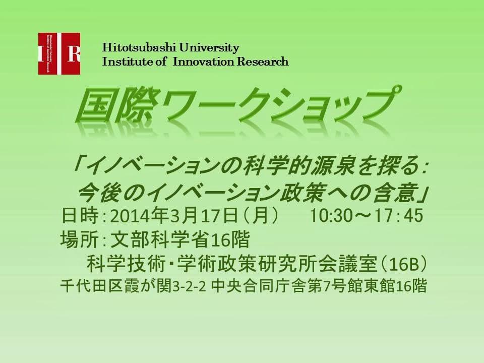 国際ワークショップ「イノベーションの科学的源泉を探る」 2014.03.17