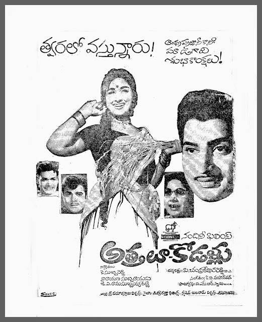 Atthalu Kodallu  Telugu Mp3 Songs Free  Download  1971