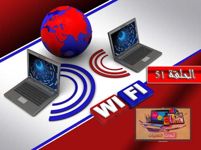 طريقة حماية ال wifi الخاص بك برقم سري 2015