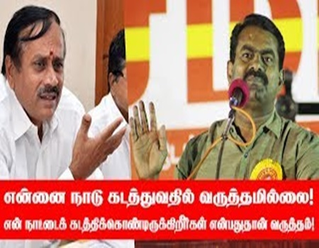Seeman Speech – Seeman Vs H.Raja