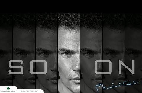 عمرو دياب يطرح مقاطع من أغاني ألبومة الجديد