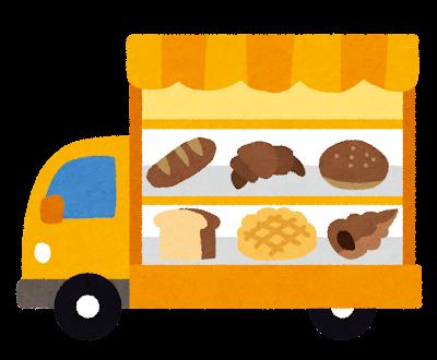 移動販売しているパン屋の車のイラスト