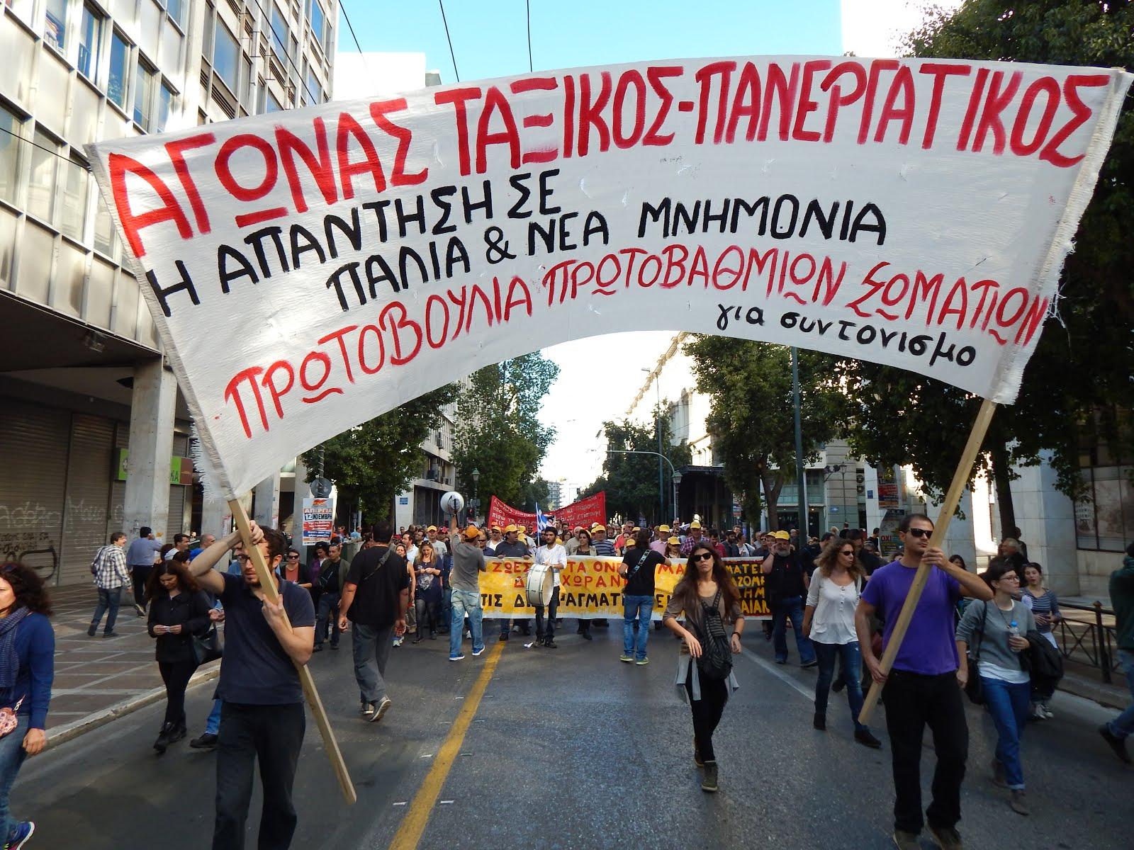 Για την πάλη των εργαζομένων, για τη συσπείρωση των ταξικών σωματείων