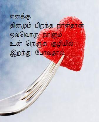 Kavithaikal tamil kadhal images tamil kadhal images altavistaventures Gallery