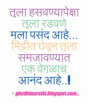 Love Marathi Kavita 1