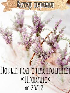 """НГ """"Прованс 25/12"""