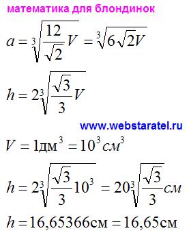 Тетраэдр. Выражение высоты тетраэдра через объем. Высота функция объема тетраэдра. Математика для блондинок.