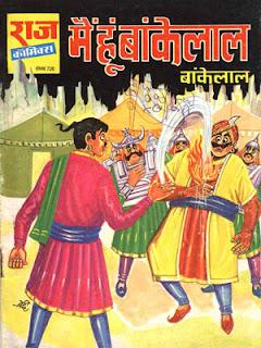 MAIN HOON BANKELAAL (Bankelal Hindi Comic)