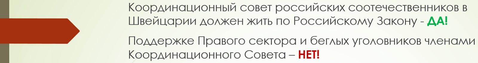 Вернём российскую законность в Координационный Совет соотечественников, созданный по Закону РФ