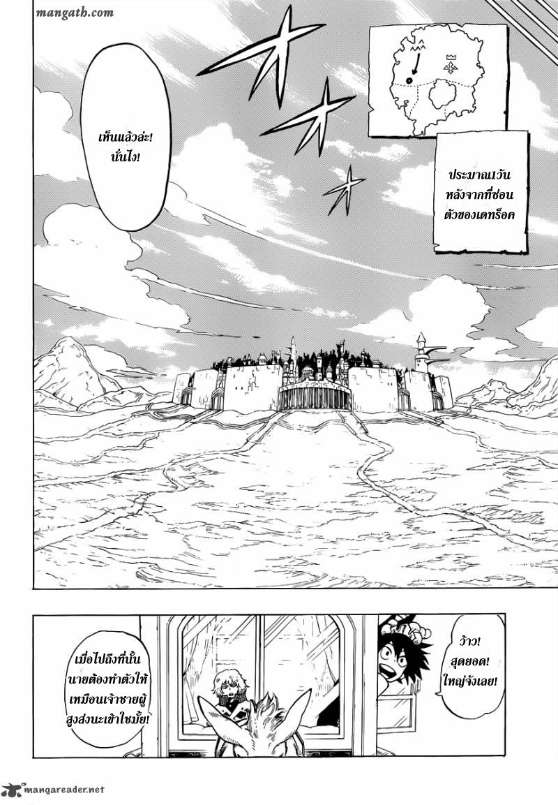 อ่านการ์ตูน Sensei no bulge 7 ภาพที่ 12